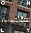 Квартал ONLY. Апартаменты с отделкой от 5,8 млн р.